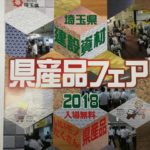 県産品フェア2018